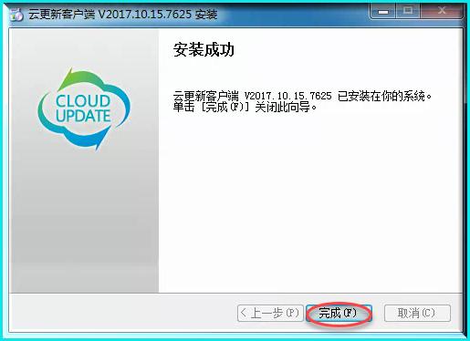 客户端安装6.png