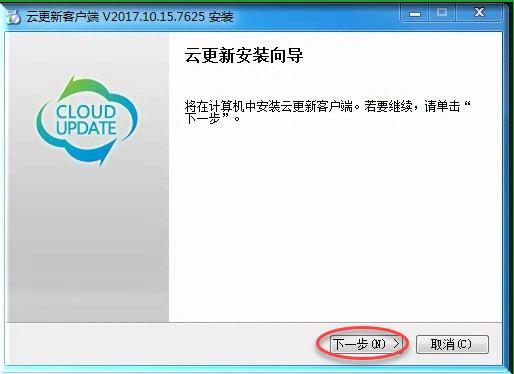 客户端安装1.png