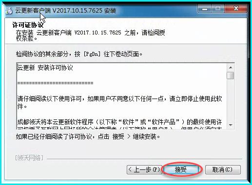 客户端安装2.png