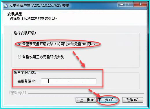 客户端安装3.png