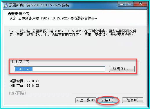 客户端安装4.png