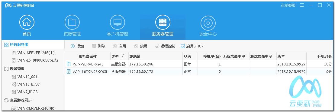 服务器管理1.jpg