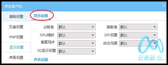 显示设置1.png