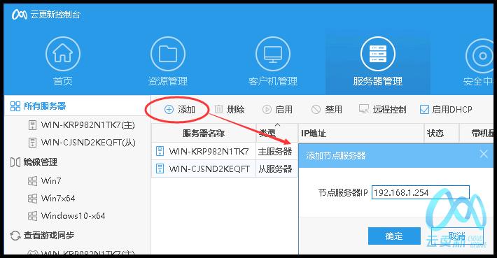 服务器设置1.png